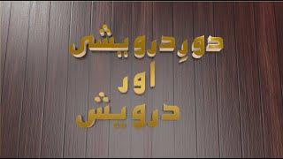 Darweshan-e-Qadian | Documentary