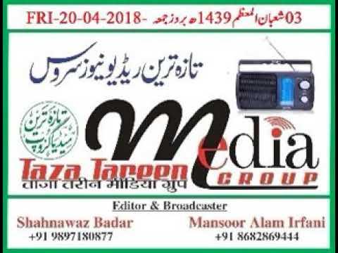 ताज़ा तरीन रेडियो न्यूज़ बुलेटन 20-04-2018/Taza Tareen Radio News by Mansoor Alam irfani