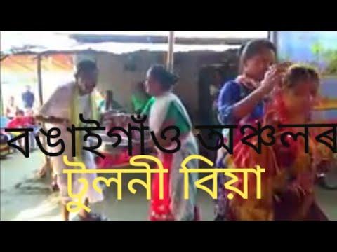 বঙাইগাঁও অঞ্চলৰ টুলনী বিয়া llFunny Video ll Tirap Ray Choudhury ll