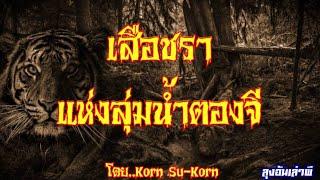 เสือชรา..แห่งลุ่มน้ำตองจี : ลุงอ้นเล่าผี