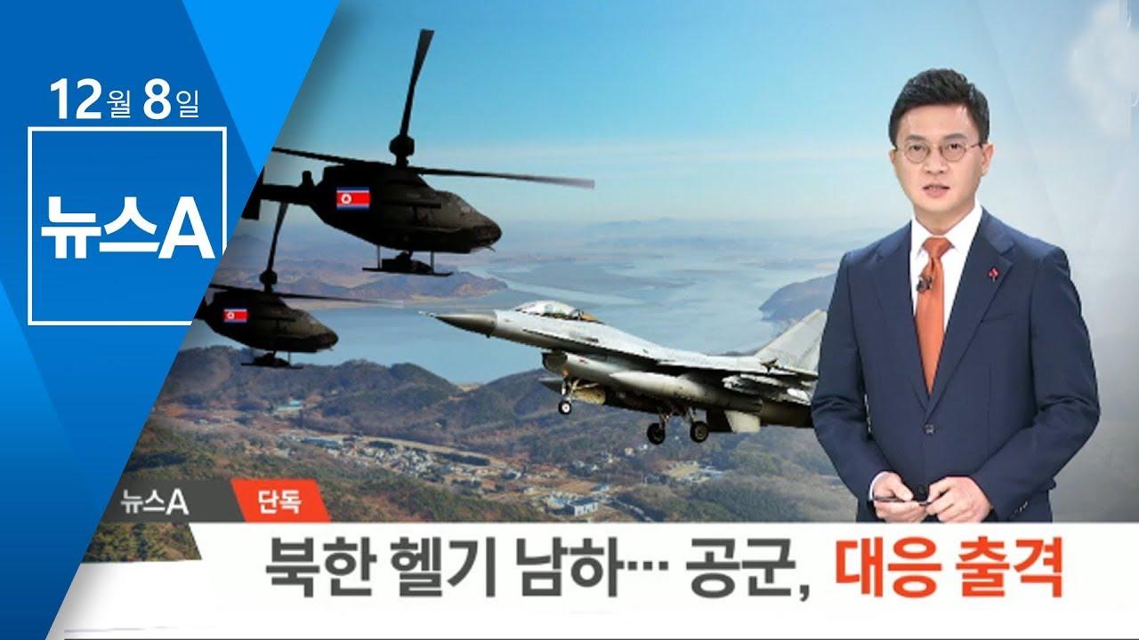 [단독]북한 항공기 2대, 서해 인근 남하…공군, 대응 출격 | 뉴스A