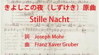 しずけき/きよしこの夜(ドイツ語原曲) 作詞ヨゼフ・モーア 作曲フランツ・クサーヴァー・グルーバー 作詞者による自筆譜をもとにVOCALOID...