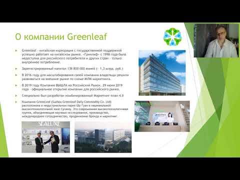 Презентация GREENLEAF  Новая Сетевая Компания ГРИНЛИФ