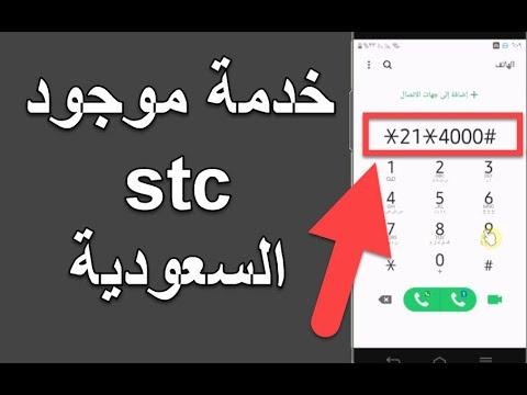 تحويل المكالمات الى مغلق اتصالات Stc Youtube