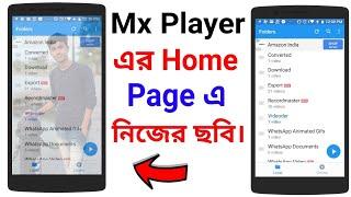 Mx Player এর Home Page এ নিজের ছবি কিভাবে সেভ করবেন। Mx Player Secret Tricks You Don