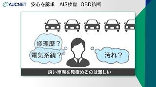 AIS検査付きの安心な仕入