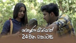 Sakuna Piyapath | Episode 24 - (2021-08-30) | ITN Thumbnail