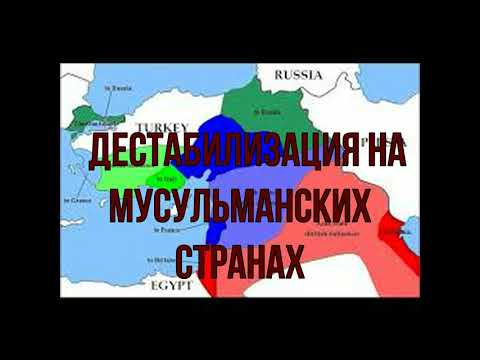 Разделив Турцию, создать