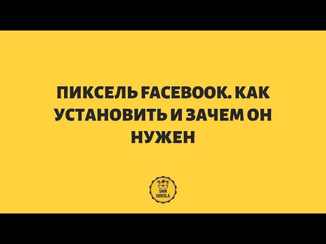 Пиксель Facebook  Как установить и зачем он нужен