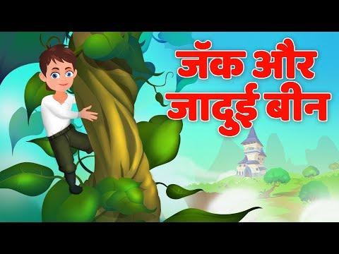 जादुई बीन   Jack And The Beanstalk Kahani For Kids By Baby Hazel Hindi Fairy Tales I हिंदी कहानियाँ