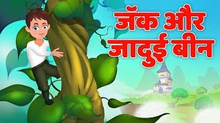 जादुई बीन | जैक और बीनस्टॉक | Jack and the Beanstalk Story I Fairy Tales in Hindi I हिंदी कहानियाँ