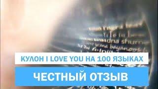 Смотреть видео Где купить кулон Я люблю тебя на 100 языках мира в Москве или СПБ? Есть ответ! онлайн
