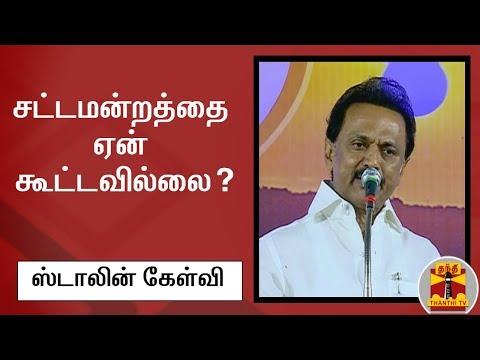 சட்டமன்றத்தை ஏன் கூட்டவில்லை? - ஸ்டாலின் கேள்வி | MK Stalin | DMK