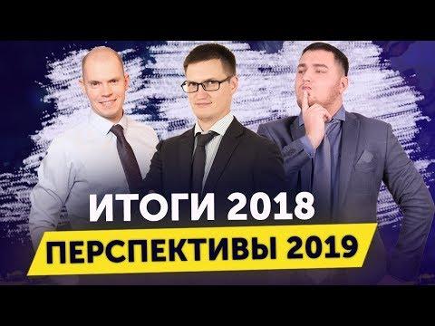 2018. Итоги. Перспективы 2019