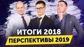 Последний мастер-класс года: Итоги 2018. Перспективы 2019