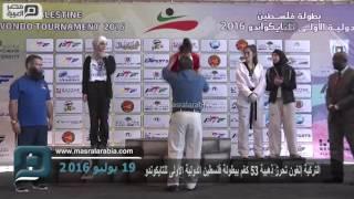 مصر العربية | تركية إلغون تحرز ذهبية 53 كغم ببطولة فلسطين الدولية الأولى للتايكوندو