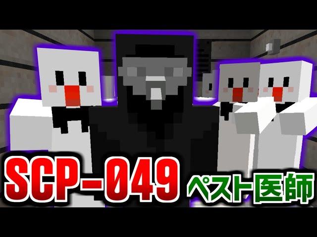 【マインクラフト】死体をゾンビにしてしまう恐怖のペスト医師『SCP-049』 #8【マイクラ実況】