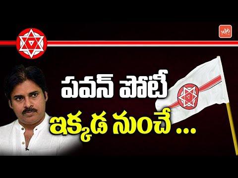 Pawan Kalyan Contesting From Here In 2019 Elections | Janasena MLA List 2019 | AP News | YOYO TV