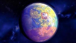 Пякин В.В. Почему в Россию должны войти все страны?