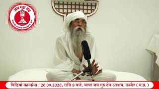 Jai guru dev Video Conference | 20.09.2020 8 PM | MP GJ MH  | Jaigurudev Baba Umakant Ji Maharaj