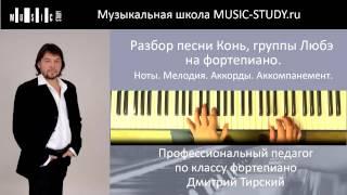 Разбор песни Конь Любэ на фортепиано. Ноты. Аккорды. Аккомпанемент.