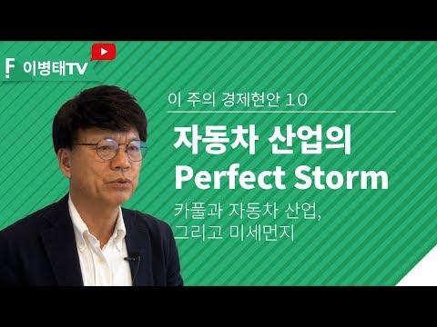[이 주의 경제현안] 10. 자동차 산업의 Perfect Storm
