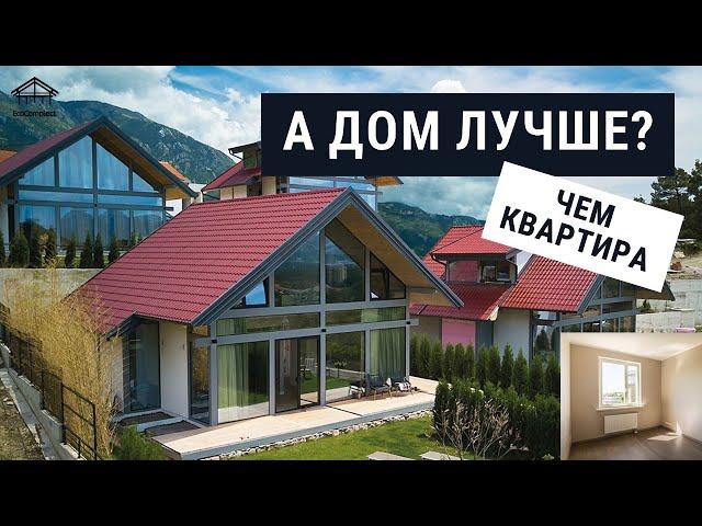 Дом или Квартира – плюсы и минусы.