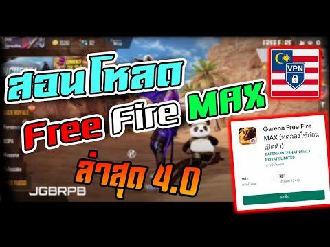 สอนโหลด Free Fire Max 4.0 ล่าสุดพร้อมเข้าเกมให้ดู!! โหลดแค่แอปเดียว!!