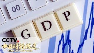 [中国财经报道]聚焦2019中国经济半年报 上半年国内生产总值同比增长6.3%| CCTV财经