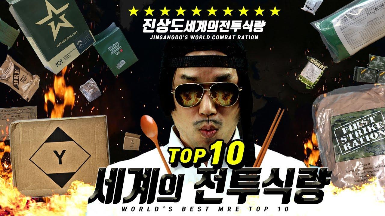 세계의 전투식량 베스트 톱10, Q&A, World's Best TOP 10 MRE  [진상도 100회 특집]