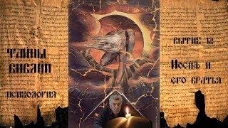 Тайны библии. Психология. Иосиф и его братья.