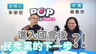 Baixar 2020-01-14《POP搶先爆》朱學恒專訪 台灣民眾黨不分區第一名 賴香伶