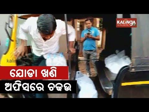 Income Tax raid at Coal Mine Owner's office   Kalinga TV