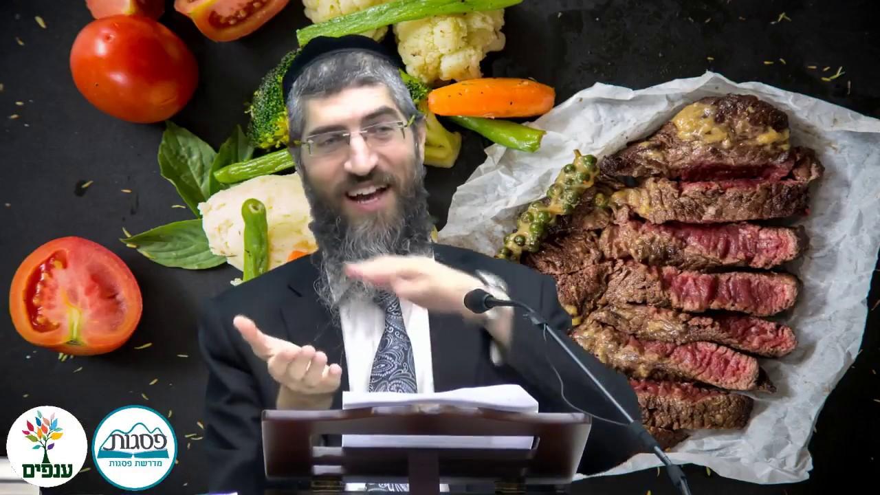 פרק 2: חלב ובשרׁ ׁ- סדרת כשרות המאכלים - הרב יצחק יוסף HD