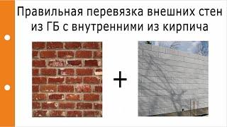 Как правильно сделать перевязку внешних стен из ГБ с внутренними из кирпича.(В строительстве нет верного решения! Есть просто решения! Варианты! У строительной науки задача в другом...., 2016-05-26T16:57:25.000Z)