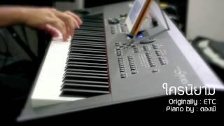 ETC - ใครนิยาม Piano Cover by ตองพี