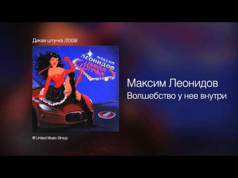 Максим Леонидов - Волшебство у неё внутри - слушать онлайн в формате mp3 на максимальной скорости