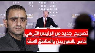 تصريح جديد من الرئيس التركي خاص بالسوريين والمناطق الامنة