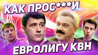 ВОЙНА белорусского КВН против АМиК Как прос и Евролигу