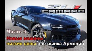 Авто из Армении 2020: цены ПАДАЮТ на авторынке и вне его