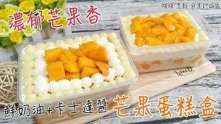 ⭐Sweet 甜點手作坊⭐芒果季節 鮮奶油+卡士達醬+鮮甜芒果《芒果蛋糕盒》