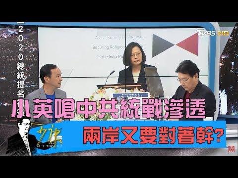 蔡英文嗆中共統戰滲透!兩岸又要對著幹?少康戰情室 20190312