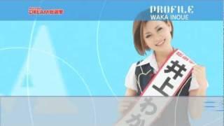 井上 わか 選挙区:大阪ミナミブロック 所属:RIP プロフィール:3/16生...