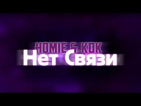 HOMIE & Kavabanga Depo Kolibri - Нет Связи   Lyrics 2019