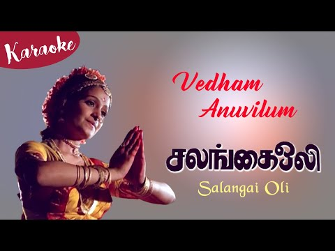 Vedham Anuvilum Song Lyrics From Salangai Oli