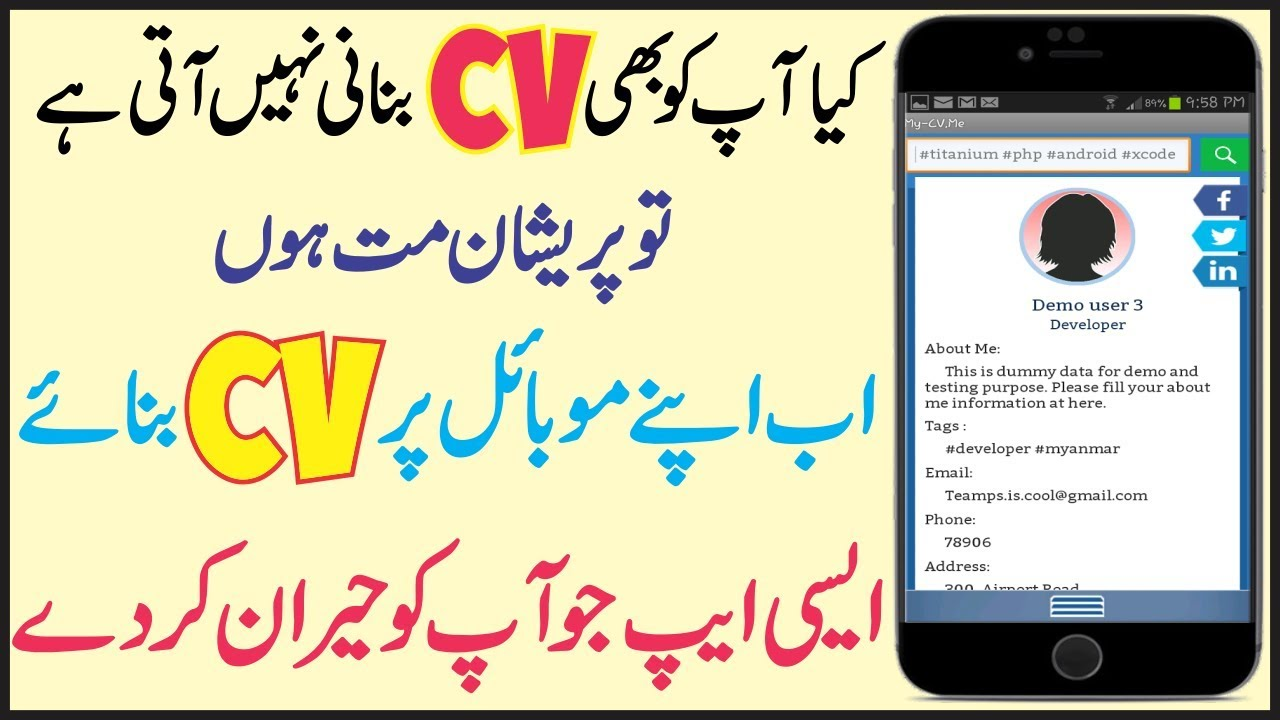 How To Make Cv For Job On Android Mobile In Urdu Hindi Cv Banane