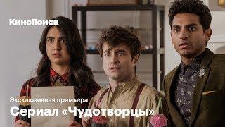 «Чудотворцы»: эксклюзивная премьера сериала