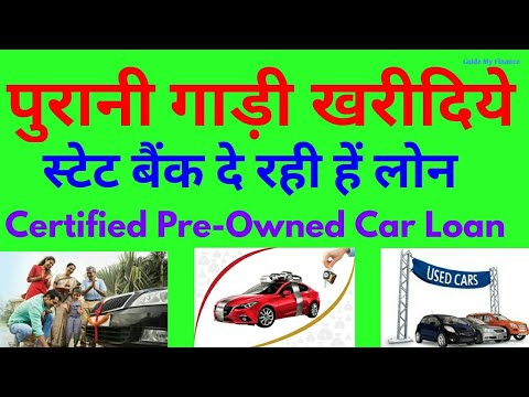 Buy Used Car Easy With Sbi Certified Pre Owned Car Loan Used Car