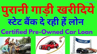 Buy Used Car Easy With  SBI Certified Pre-Owned Car Loan : Used Car Loan guide
