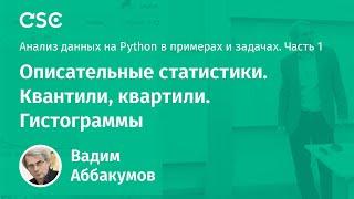 Лекция 1. Анализ данных на Python в примерах и задачах. Часть 1